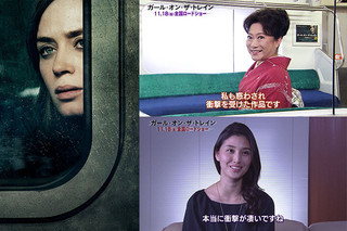 橋本マナミの解説動画も公開「ガール・オン・ザ・トレイン」
