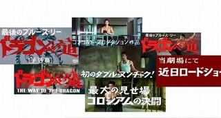 初監督作の日本限定バージョンを発見!「最後のブルース・リー ドラゴンへの道」