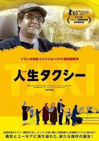 「人生タクシー」ティザービジュアル