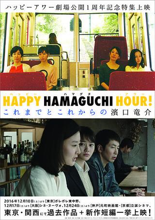 濱口竜介監督特集上映「ハッピー・ハマグチ・アワー」ポスター「ハッピーアワー」