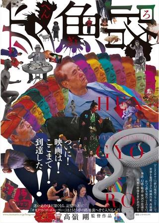 「変魚路」ポスター画像「変魚路」