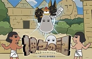 古代の神々をデフォルメしたアニメ「神々の記」