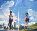 【国内映画ランキング】「君の名は。」興収189億円突破 「もののけ姫」にあと4億