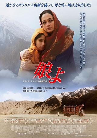 パキスタン映画が日本初公開「娘よ」