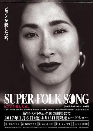 「SUPER FOLK SONG ピアノが愛した女。」ポスター「SUPER FOLK SONG ピアノが愛した女。」