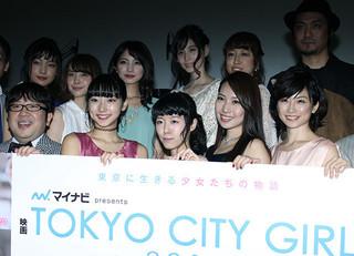 総勢18人で舞台挨拶「TOKYO CITY GIRL 2016」