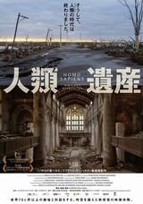 """世界70カ所以上の""""廃墟""""に潜入した映画「人類遺産」2月公開"""
