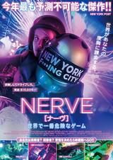 スリル満点の度胸試しが次々と 危険なゲームに挑戦する若者描いた「NERVE」予告編