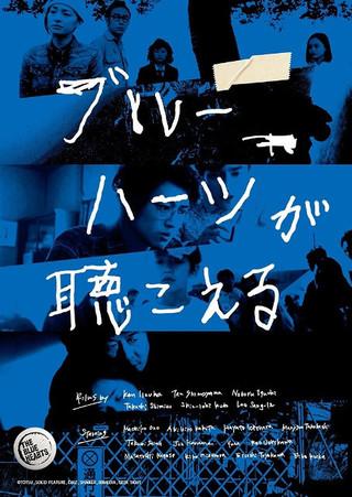 尾野真千子、斎藤工、 永瀬正敏、水原希子らが出演「怒り」