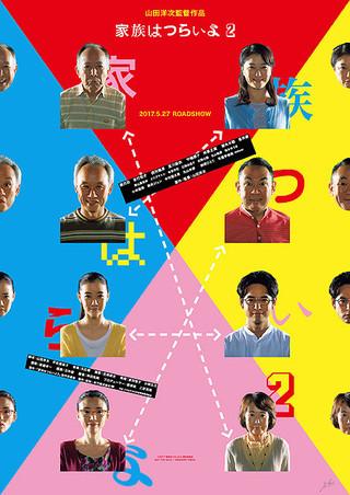 横尾忠則デザインの 「家族はつらいよ2」ポスター「家族はつらいよ2」