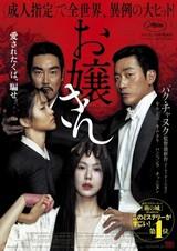 パク・チャヌク監督最新作「お嬢さん」、エロと暴力の詰まった予告編&ポスター公開