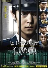窪田正孝が新人刑務官に!ドラマ「獄の棘」に主演