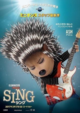 ヨハンソンが声を務める ヤマアラシのアッシュ「SING シング」