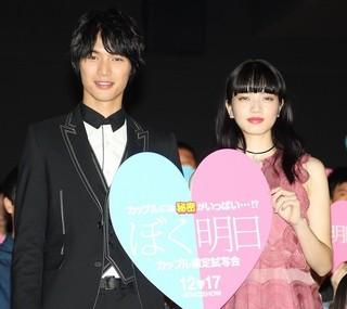 恋愛トークを繰り広げた 福士蒼汰&小松菜奈「ぼくは明日、昨日のきみとデートする」