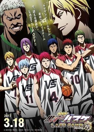 「劇場版 黒子のバスケ LAST GAME」 新キービジュアル「劇場版 黒子のバスケ LAST GAME」