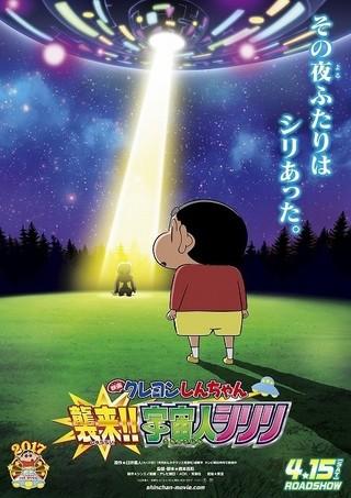 「クレしん」らしい ユニークなコピーが踊る「映画クレヨンしんちゃん 襲来!!宇宙人シリリ」