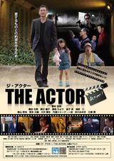 元光GENJI・大沢樹生の監督2作目は「ジ・アクター」!