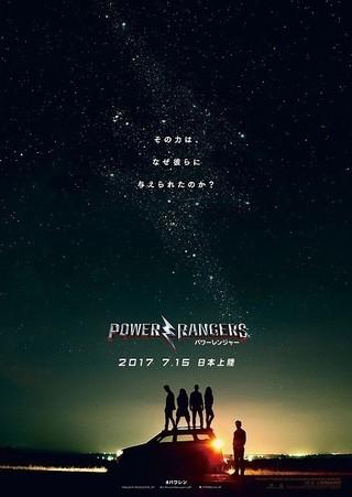 「パワーレンジャー」 ティザーポスタービジュアル「パワーレンジャー(1995)」