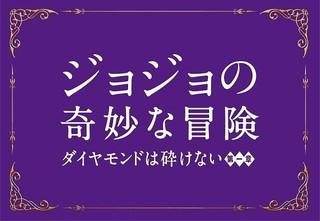 現在は日本で撮影継続中「ジョジョの奇妙な冒険 ダイヤモンドは砕けない 第一章」