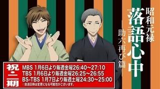 放送時間&放送局が発表された「昭和元禄落語心中」第2期