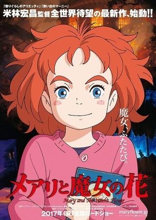 米林宏昌監督「メアリと魔女の花」は2017年夏に全国公開「魔女の宅急便」