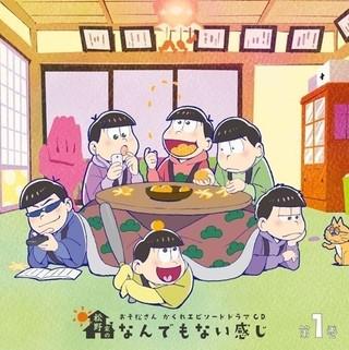 「おそ松さん」新ドラマCDジャケット「おそ松くん」