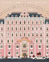 「グランド・ブダペスト・ホテル」ウェスが世界観を徹底解説するメイキングブック発売