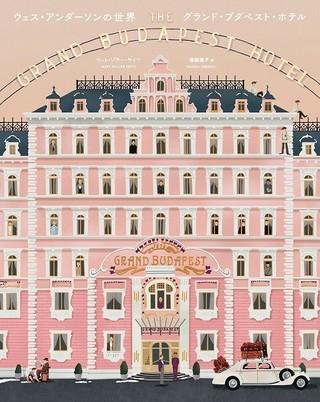 「ウェス・アンダーソンの世界 グランド・ ブダペスト・ホテル」表紙「グランド・ブダペスト・ホテル」