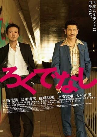 大西信満(左)と渋川清彦「人間」