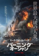 海上の石油掘削施設が大炎上! 「バーニング・オーシャン」17年4月に日本公開