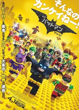 「レゴバットマン ザ・ムービー」ポスター画像「レゴバットマン ザ・ムービー」