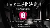 スマートフォン向けゲーム「【18】」TVアニメ化 森本晃司総監修&GONZO制作