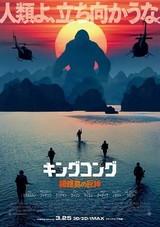 """真っ赤な太陽をバックに""""巨猿""""吠える!「キングコング」新作ポスター公開"""