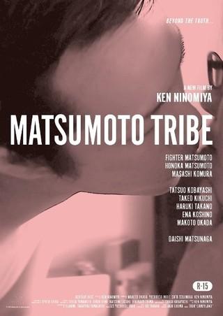 「MATSUMOTO TRIBE」ビジュアル「SLUM-POLIS」