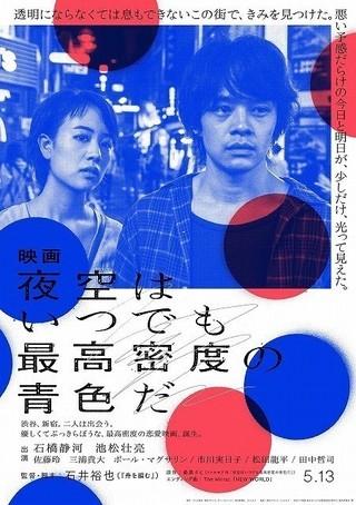 石井裕也監督が人気詩集を映画化!「映画 夜空はいつでも最高密度の青色だ」