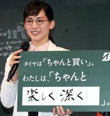 綾瀬はるか、CMでのメガネずり落ちを自己演出「加減が難しかった」