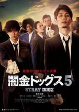 青木玄徳×山田裕貴「闇金ドッグス5」ポスター、予告編、劇中カット一挙公開!