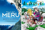 「MERU」×人気漫画「山と食欲と私」がコラボ!劇中料理登場の実写ムービー公開