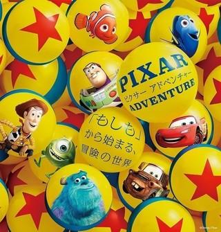 札幌で開催される「ピクサー アドベンチャー」展「トイ・ストーリー」