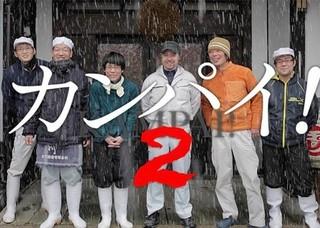 「カンパイ!」の第2弾の製作が始動「カンパイ!世界が恋する日本酒」
