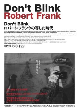 「Don't Blink ロバート・フランクの写した時代」ポスター「Don't Blink ロバート・フランクの写した時代」