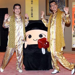 片岡亀蔵とピコ太郎