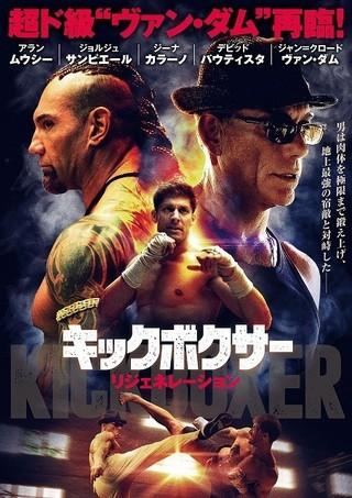 「キックボクサー リジェネレーション」 ポスター「キックボクサー」