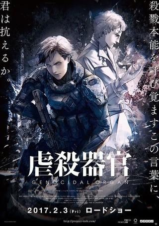 伊藤計劃さんのデビュー作をアニメ映画化「虐殺器官」