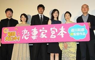61歳の映画監督が誕生「恋妻家宮本」