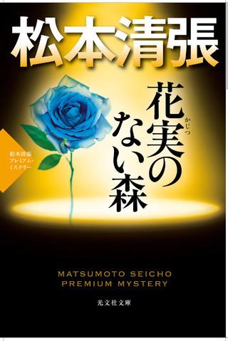 松本清張の隠れた名作を初めてドラマ化「花実のない森」
