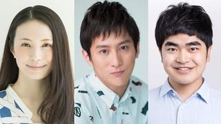 成河、ミムラ、加藤諒が共演