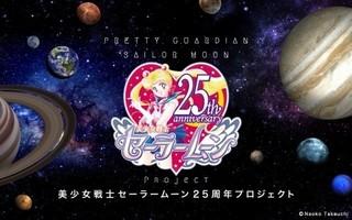 「セーラームーン」25周年プロジェクト始動!「美少女戦士セーラームーン R」