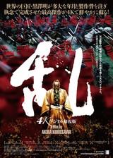 黒澤明「乱」4Kデジタル修復版が4月1日公開!