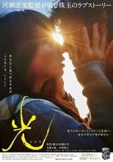河瀬直美監督作「光」5月27日公開!永瀬正敏&水崎綾女が見つめあうビジュアルも